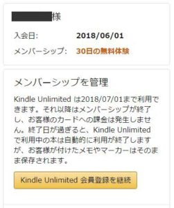 Kindle Unlimited Japan membership