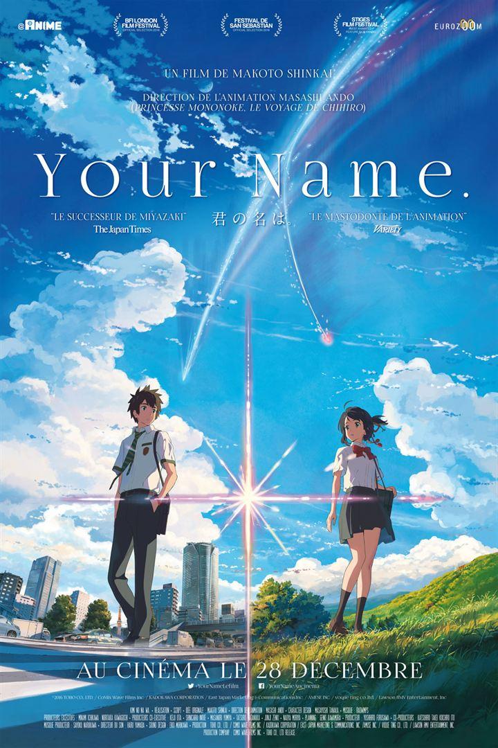 『君の名は』
